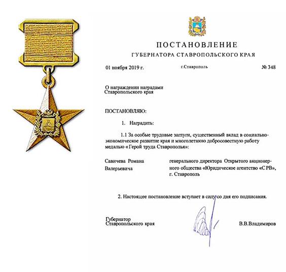 Медаль Героя труда Ставрополья Савичева Р.В.